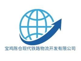 宝鸡陈仓现代铁路物流开发有限公司企业标志设计