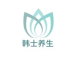 韩士养生公司logo设计