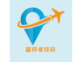 酱梓省钱游logo标志设计