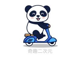天津奇趣二次元logo标志设计