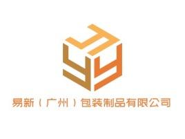 易新(广州)包装制品有限公司公司logo设计