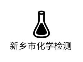 新乡市化学检测企业标志设计