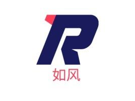 如风公司logo设计