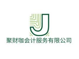 聚财咖会计服务有限公司公司logo设计