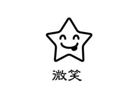 微笑店铺logo头像设计