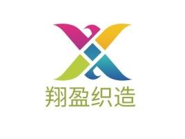 翔盈织造企业标志设计