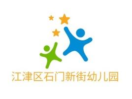 江津区石门新街幼儿园logo标志设计