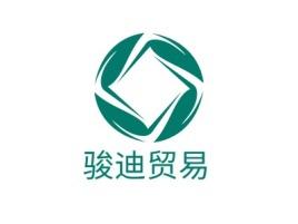骏迪贸易企业标志设计