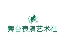 舞台表演艺术社logo标志设计