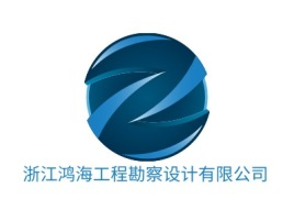 浙江鸿海工程勘察设计有限公司公司logo设计