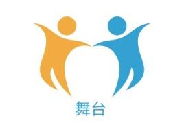 舞台公司logo设计