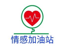 情感加油站公司logo设计