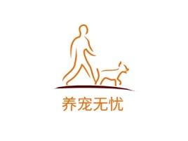 养宠无忧门店logo设计