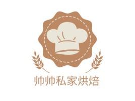 天津帅帅私家烘焙品牌logo设计
