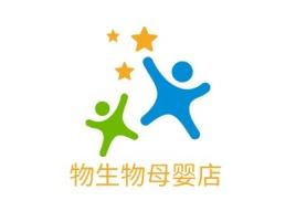 物生物母婴店门店logo设计