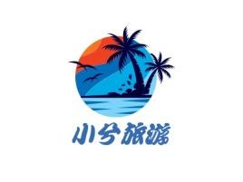 小兮旅游logo标志设计