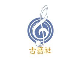 古音社logo标志设计