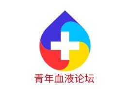 青年血液论坛门店logo标志设计