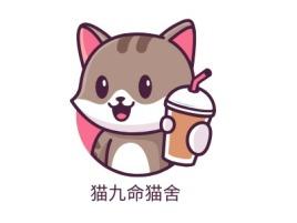 猫九命猫舍 门店logo设计