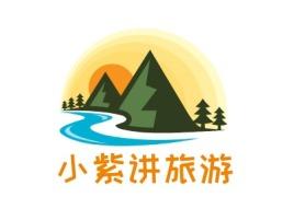 小紫讲旅游logo标志设计