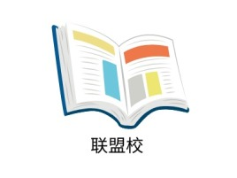 联盟校logo标志设计