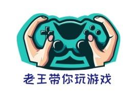 老王带你玩游戏logo标志设计