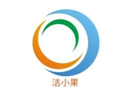 洁小果logo标志设计