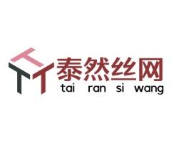 泰然丝网企业标志设计