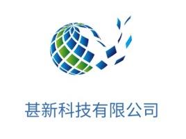 甚新科技有限公司公司logo设计