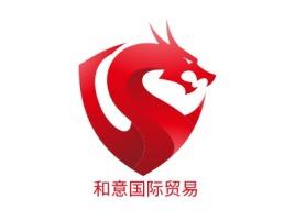 天津和意国际贸易公司logo设计