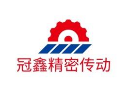冠鑫精密传动企业标志设计