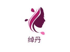 绰丹门店logo设计