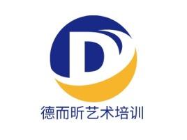 德而昕艺术培训logo标志设计