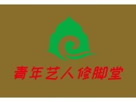 青年艺人修脚堂logo标志设计