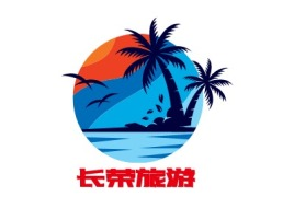 长荣旅游公司logo设计