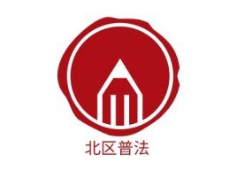 北区普法公司logo设计