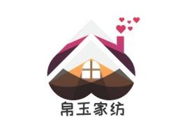 帛玉家纺企业标志设计