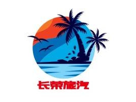 长荣旅汽公司logo设计