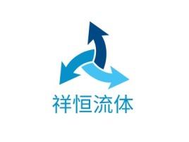 天津祥恒流体企业标志设计