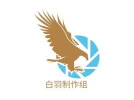 白羽制作组logo标志设计