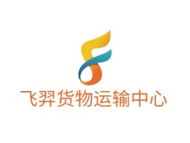 飞羿货物运输中心公司logo设计