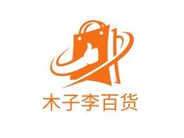 木子李百货店铺标志设计