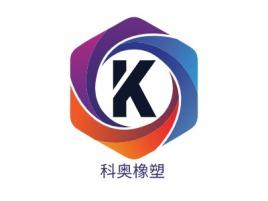 科奥橡塑企业标志设计