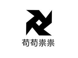 苟苟祟祟店铺标志设计