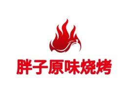 胖子原味烧烤品牌logo设计