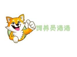 饲养员涛涛门店logo设计