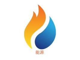 能源企业标志设计