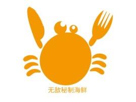 无敌秘制海鲜品牌logo设计
