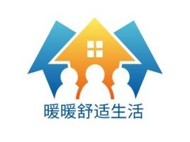 暖暖舒适生活公司logo设计