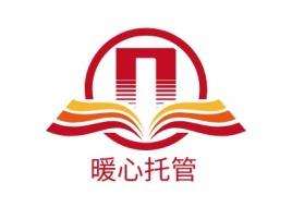暖心托管logo标志设计